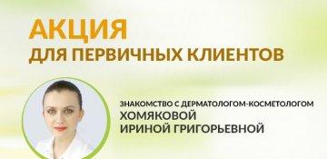 Знакомство с дерматологом-косметологом Хомяковой Ириной Георгиевной