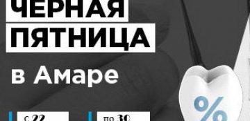 Стоматология - «Чёрная пятница в Амаре» на Пулковском!