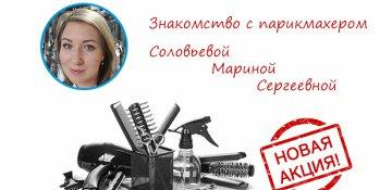 Знакомство с парикмахером Соловьевой Мариной Сергеевной