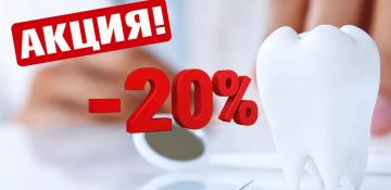 Акция «Скидки 20%20%»