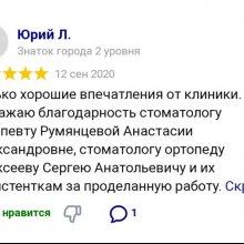 Юрий Л.