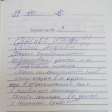 Елизавета Сергеевна Малинкина