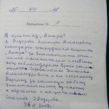 Мария Зинченко
