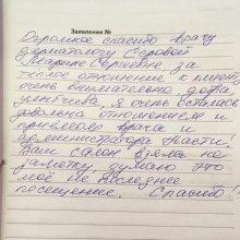 Ольга Сыренина